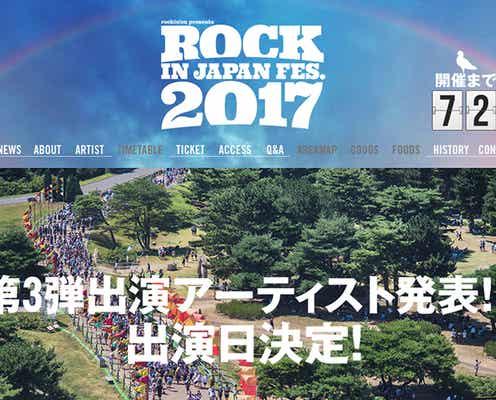 「ROCK IN JAPAN 」日割り&第3弾出演者を発表 欅坂46、Perfume、リトグリ、ももクロ、RADWIMPSはいつ?