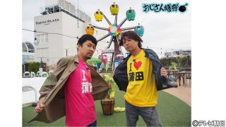 浪川大輔と吉野裕行がペアルックで「おじ散歩」