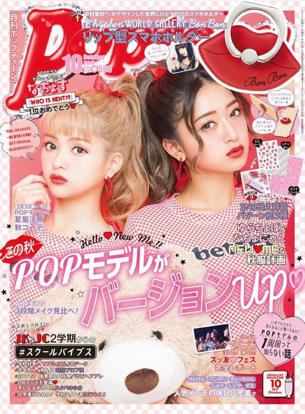 「Popteen」10月号(角川春樹事務所、2017年9月1日発売)表紙:なちょす、みちょぱ/提供写真