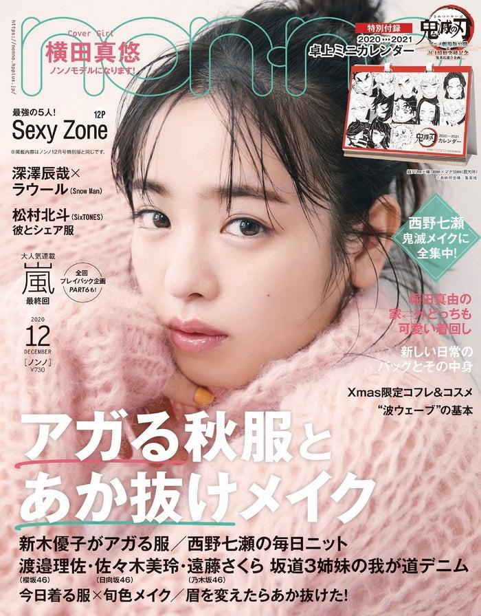 横田真悠(C)non・no2020年12月号/集英社 撮影/三宮幹史