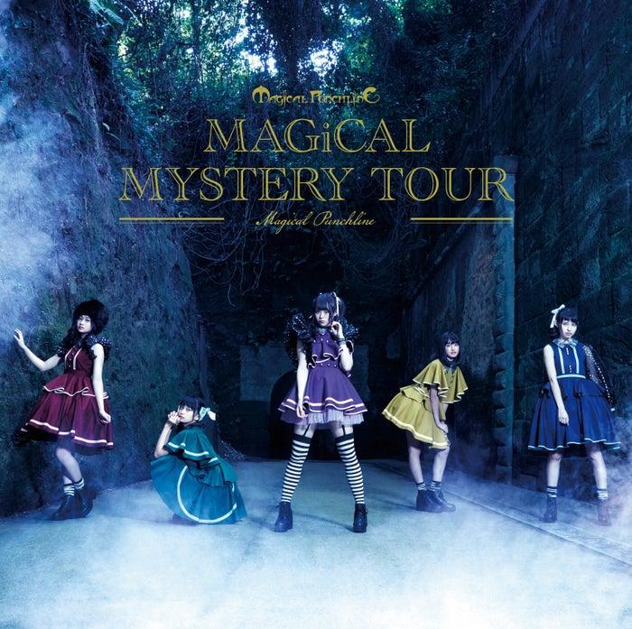 プロキオン盤「MAGiCAL MYSTERY TOUR」/マジカル・パンチライン