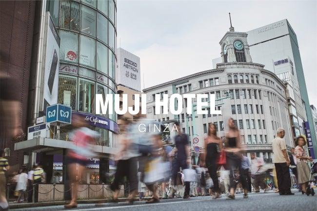 MUJI HOTEL /画像提供:株式会社読売新聞東京本社