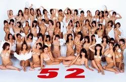『週刊プレイボーイ祝・創刊52周年!!next stage NIPPONグラドル52人』(C)栗山秀作/週刊プレイボーイ