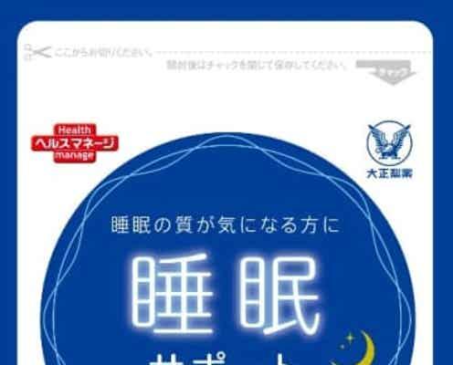 「睡眠サポート カプセル」 新発売