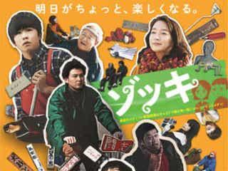 映画『ゾッキ』主題歌・Chara feat.HIMI「私を離さないで」が、2月28日Charaのレギュラーラジオ番組で初オンエア決定!