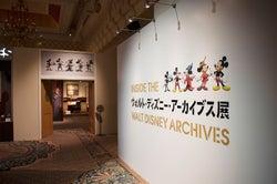 「ウォルト・ディズニー・アーカイブス展」大阪から全国巡回、ディズニーの夢と創造の宝庫へ