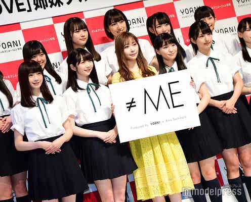 指原莉乃プロデュース、=LOVE姉妹グループ「≠ME」お披露目<プロフィール>