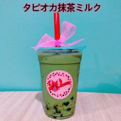 「amitapi」タピオカ抹茶ミルク(提供写真)