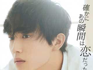 """杉野遥亮""""美しすぎる横顔""""でジャケ写飾る 成田凌・千葉雄大らに続く起用<確かにあの瞬間は恋だった。>"""