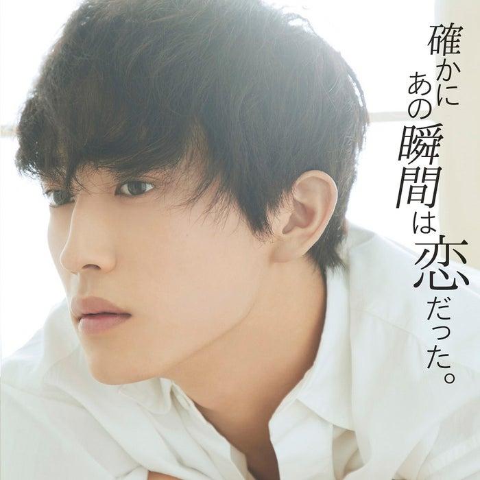 杉野遥亮/「確かにあの瞬間は恋だった。」(10月9日リリース)ジャケット写真(提供写真)