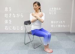 イスに座ったまま腹筋を鍛える!究極ながらストレッチ