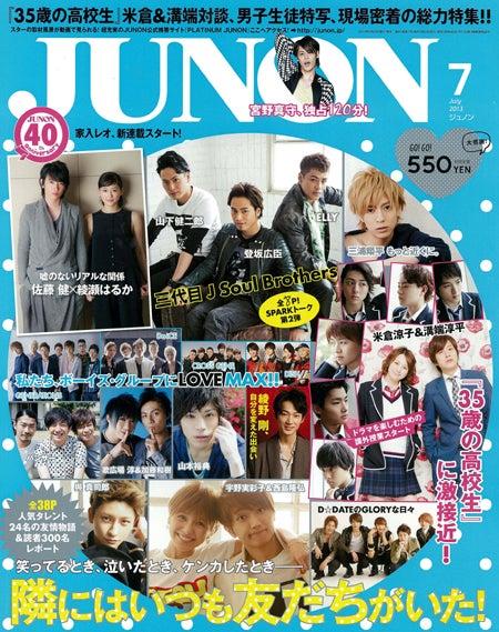 「JUNON」7月号(主婦と生活社、2013年5月23日発売)