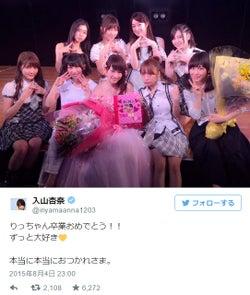 "AKB48入山杏奈、""卒業""川栄李奈との深い絆「ずっと大好き」"