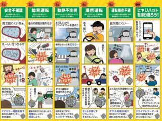 交通安全を実践しよう!『ヒヤリハット撲滅キャンペーン』4コマ漫画で紹介
