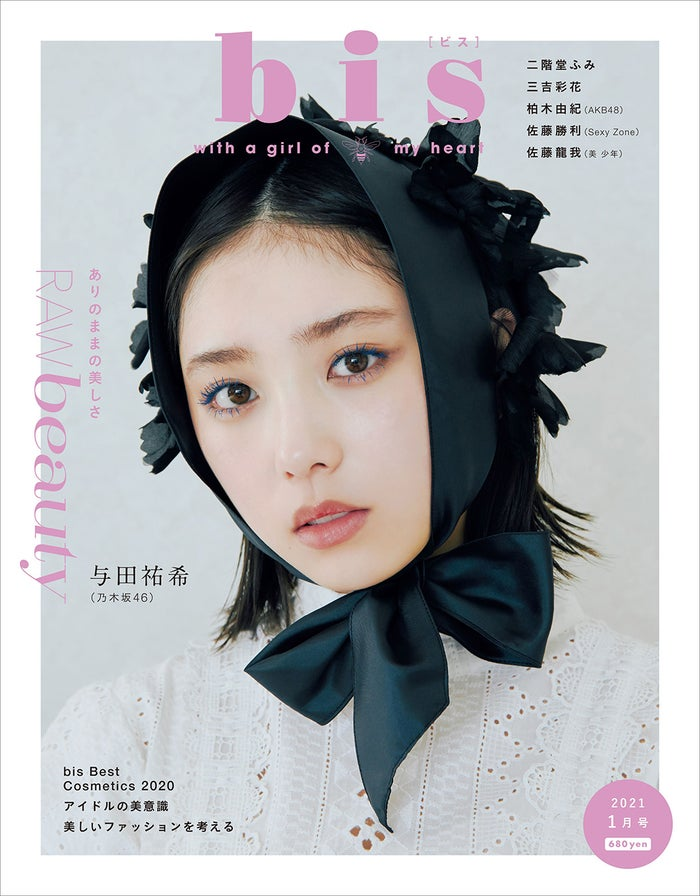 「bis」2021年1月号表紙:与田祐希(提供写真)