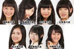 【投票結果】「女子高生ミスコン」九州・沖縄エリアの代表者が決定<日本一かわいい女子高生>