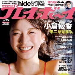 「週刊プレイボーイ」25号表紙:小倉優香(C)熊谷貫/週刊プレイボーイ