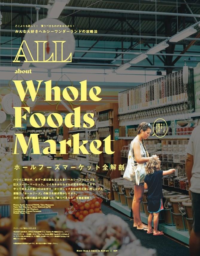 巨大スーパーマーケット・ホールフーズ/画像提供:講談社