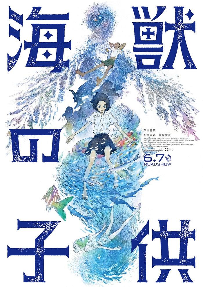 「海獣の子供」ビジュアル(C)2019 五十嵐大介・小学館/「海獣の子供」製作委員会