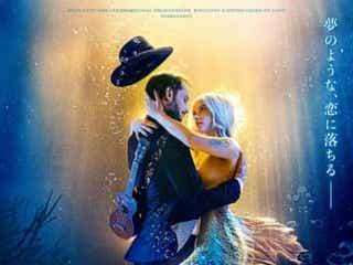 幻想的な人魚の恋物語!フランス映画『マーメイド・イン・パリ』2月日本公開