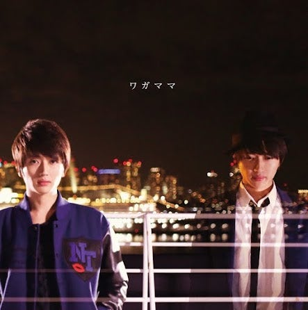 2ndシングル「ワガママ」(提供写真)