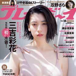 「週刊プレイボーイ」18号(2018年4月16日発売)表紙:三吉彩花(C)中村和孝/週刊プレイボーイ