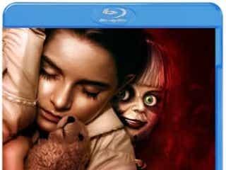 『アナベル 死霊博物館』BD/DVDが2020年1月リリース、特典映像にメイキングや未公開シーン収録