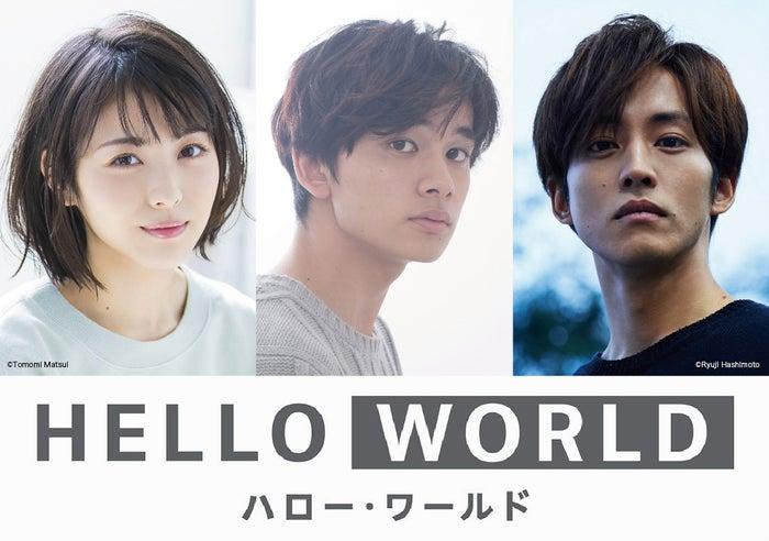 (左から)浜辺美波、北村匠海、松坂桃李(C)2019「HELLO WORLD」製作委員会
