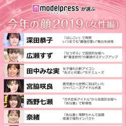 「モデルプレスが選ぶ 今年の顔 2019」<女性編>(C)モデルプレス