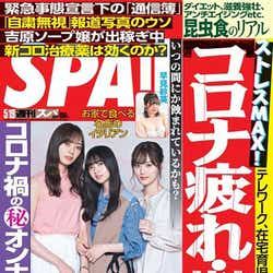 梅澤美波、齋藤飛鳥、山下美月「SPA!」2020年5月19日号(C)Fujisan Magazine Service Co., Ltd. All Rights Reserved.