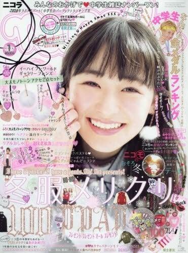 「nicola」1月号(新潮社、2016年12月1日発売)表紙:鈴木美羽/画像提供:新潮社