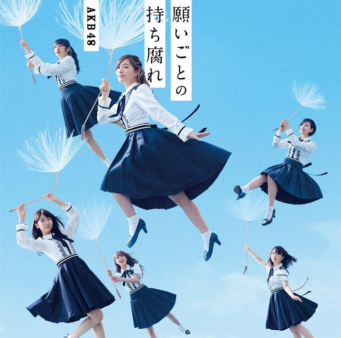 AKB48「願いごとの持ち腐れ」(2017年5月31日発売)通常盤B(C)AKS