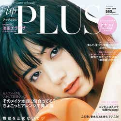 「up PLUS」5月号(アップマガジン、2019年4月12日発売)表紙:池田エライザ(画像提供:アップマガジン)