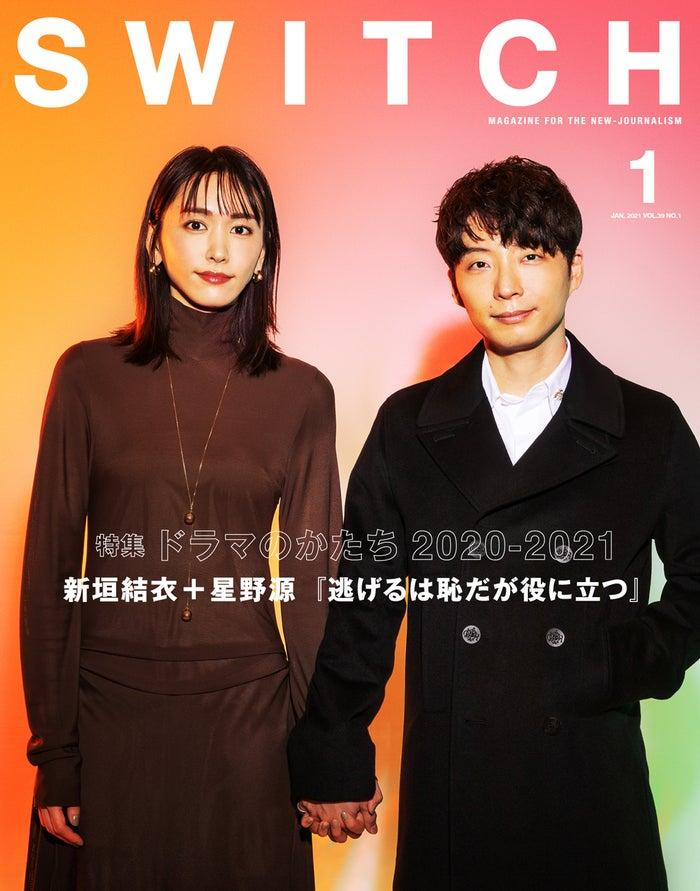 「SWITH」1月号(2020年12月20日発売)表紙:新垣結衣、星野源(提供写真)