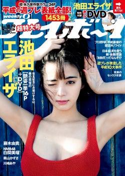「週刊プレイボーイ」18&19号 表紙:池田エライザ(C)桑島智輝/週刊プレイボーイ