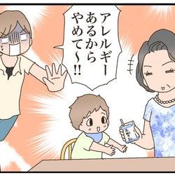 アレルギーの子どもに「高級な牛乳よ」と飲ませようとした…! 義父母の自己中行動【後編】【ママのうっぷん広場 Vol.4】