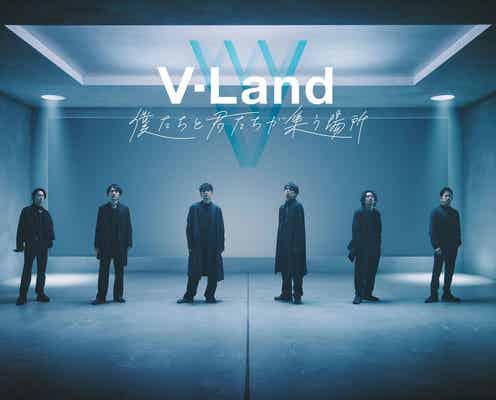 V6がファンのために作った仮想空間「V-Land ―僕たちと君たちが集う場所―」オンラインにて開催決定「6人の真心をたくさん詰め込みました」