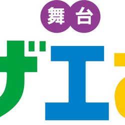舞台『サザエさん』ロゴ (提供写真)