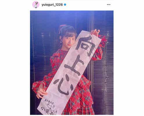 AKB48 小栗有以、今年の目標は「向上心」!