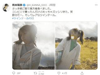 橋本環奈、レアなツインテール姿に「エモ可愛い」「まさに天使!」と絶賛の嵐