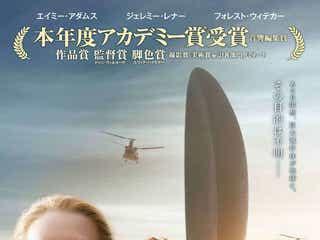 """飛行体が「ばかうけにしか見えない」と話題の映画 """"ばかうけ""""から「本当に影響を受けた」と監督告白"""