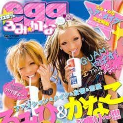 egg別冊「egg120%ろみかな」(大洋図書、2010年7月12日発売)左から:川端かなこ、細井宏美