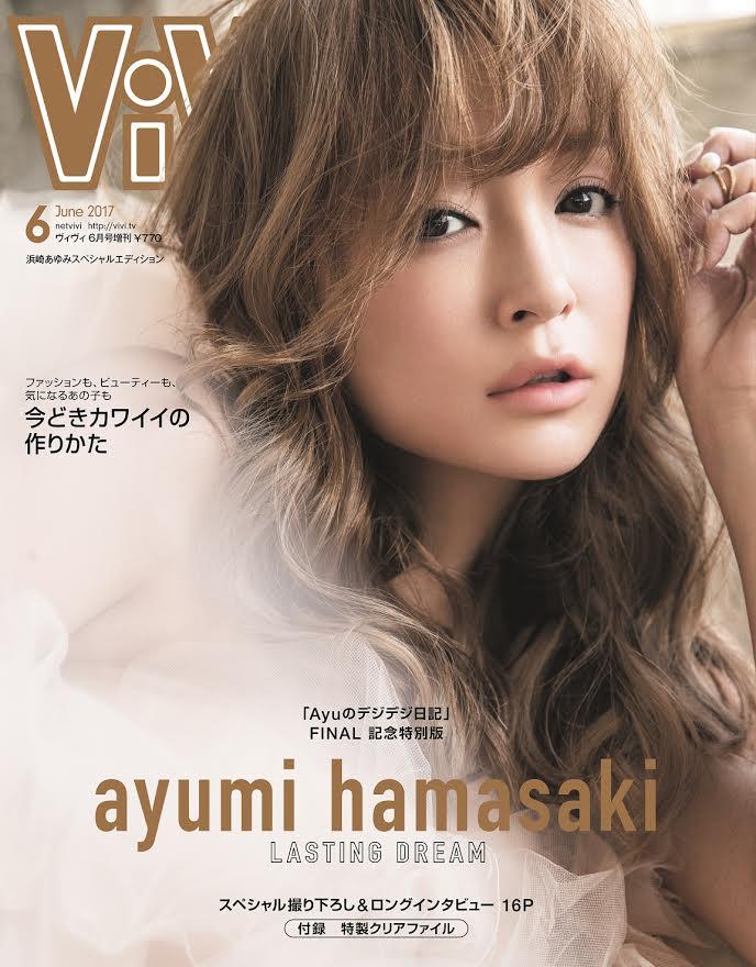 「ViVi」6月増刊号(講談社、2017年4月22日発売)表紙:浜崎あゆみ