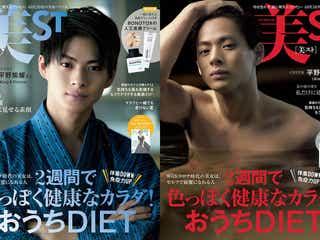 King & Prince平野紫耀表紙の「美ST」異例の発売前増刷決定