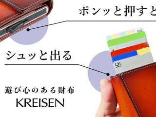 押すだけでクレカが取り出せる財布!支払いラクラク、お札や小銭も入るのにコンパクトで本革仕様