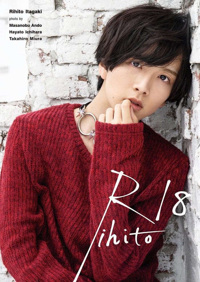 板垣李光人「Rihito 18」Loppi・HMV限定カバー版表紙/市原隼人撮影(C)SDP