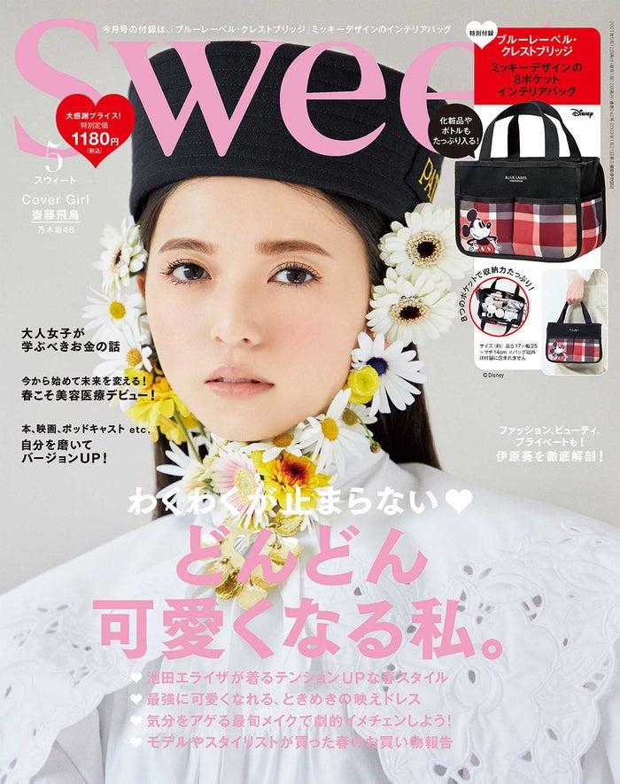「sweet」5月号(4月12日発売)表紙:齋藤飛鳥(画像提供:宝島社)