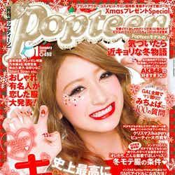 モデルプレス - くみっきーも祝福 「Popteen」みちょぱ、初の単独表紙に抜擢