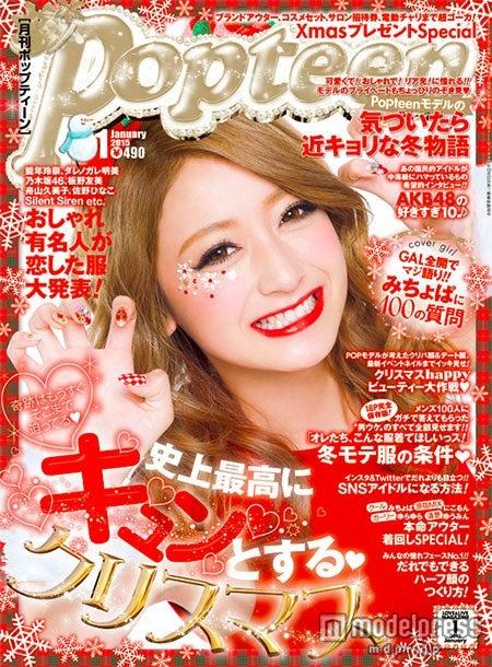 みちょぱ、初の単独表紙/「Popteen」1月号(角川春樹事務所、2014年12月1日発売)【モデルプレス】