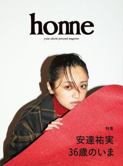 「安達祐実パーソナルマガジンhome(ホーム)」より(写真提供:カエルム)